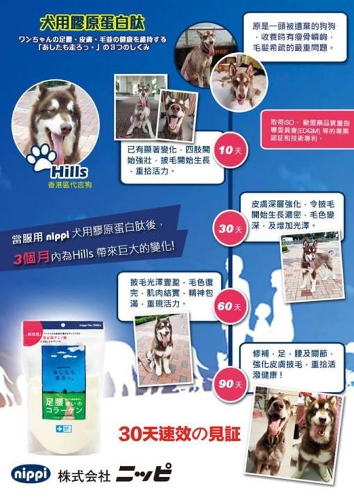 nippi for dogs,幫助毛髮生長,改善皮膚問題,修補骨關節