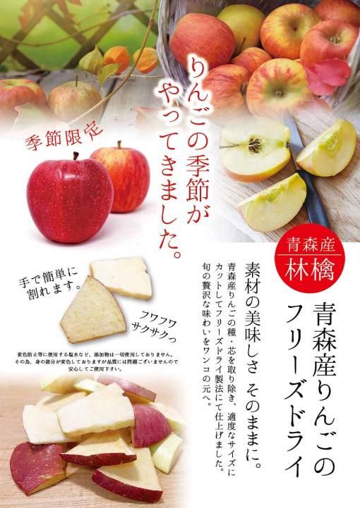 MICHINOKU FARM 凍乾蘋果