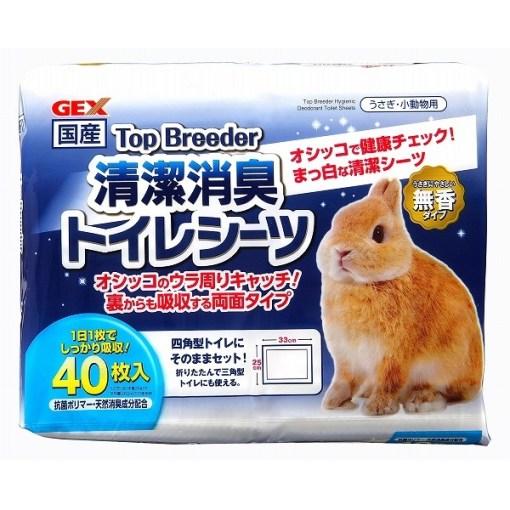 Gex 小動物尿墊, 兔尿墊, 廁所尿墊
