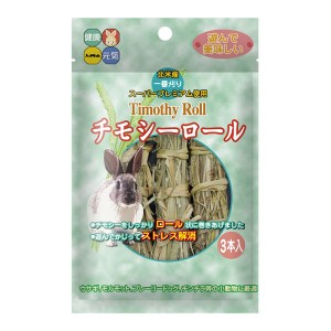 Timothy roll, hipet, rabbit toy, 兔玩具