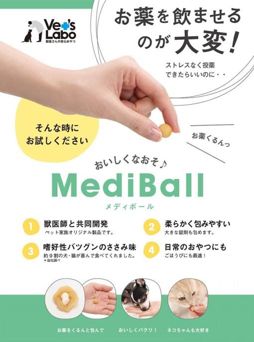 Mediball, 餵藥, 餵狗食藥, 餵藥輔助, 餵藥零食