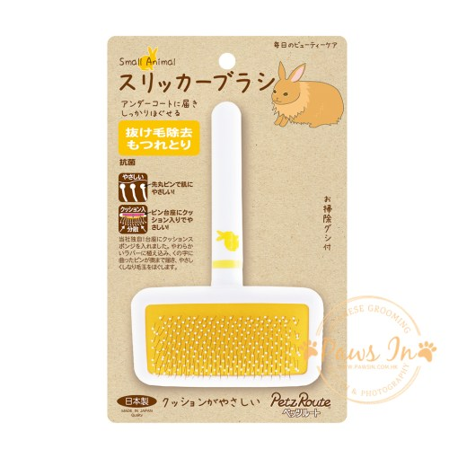 Petz Route 日本兔仔用針梳