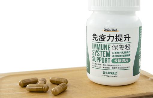 汪喵免疫力提升保養粉