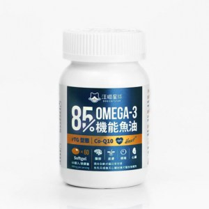 汪喵星球 85%↑ OMEGA-3 機能魚油