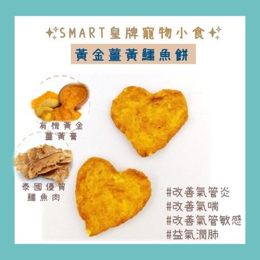 黃金薑黃鱷魚餅 / Golden Paste Crocodile Meat
