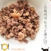 日本 Cucina Cane 燉馬肉 鮮食包 90g