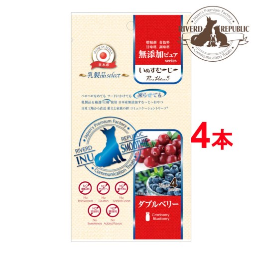 Riverd Republic Inu Puree Smoothies 無添加犬用 蔓越莓+藍莓 乳酪 13gx4