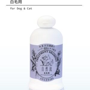 日本 自然流 全天然 貓犬沖涼液 300ml - 白毛專用 (結合中、日、西35種中草藥)