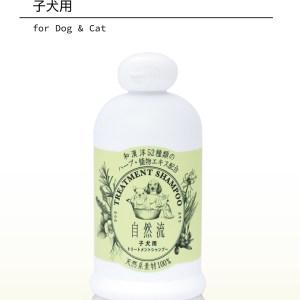 日本 自然流 全天然 貓犬沖涼液 300ml - 幼貓犬專用
