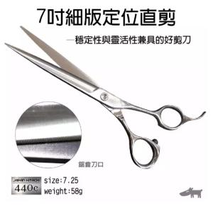 台灣 培基 BasiC 7吋 細版定位直剪