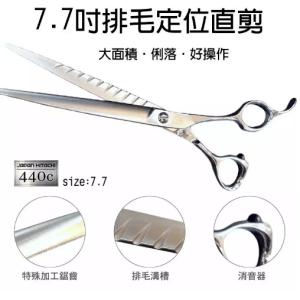 台灣 培基 BasiC 7.7吋 排毛定位直剪