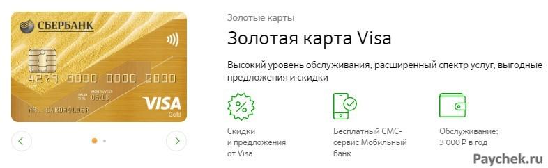 Взять кредит онлайн заявка без справок и поручителей на карту быстро хоум кредит