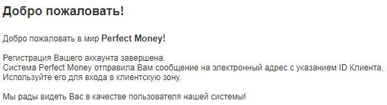 Perfect Money регистрация кошелька