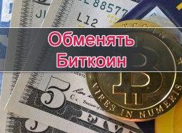 обменять биткоин на рубли