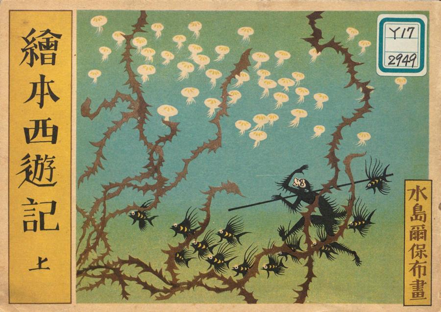 Niō Mizushima (水島爾保布, 1884 - 1958) (2/6)