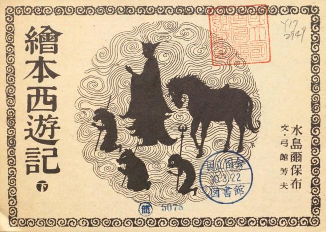 Illustration de Niō Mizushima sur le Voyage vers l'Ouest
