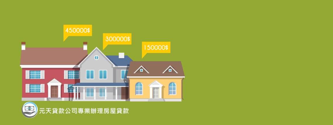 民間房屋貸款服務2
