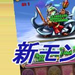 【パズドラ】新モンスター一覧(9/20時点)