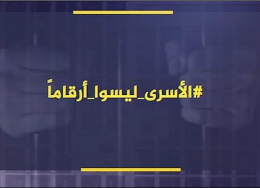 قصة أسير | الأسير أكرم إبراهيم محمود قواسمة