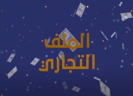 برنامج الملف التجاري – وزارة الحكم المحلي والبلديات