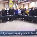 القدس المحتلة حركة فتح إقليم القدس تعقد لقاءً تشاوريا مع الإعلاميين المقدسيين لدعم العملية الانتخابي