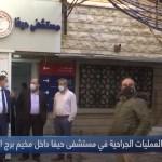 لبنان - افتتاح قسم العمليات الجراحية في مستشفى حيفا داخل مخيم برج البراجنة