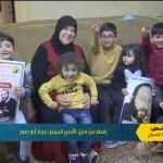 عائلة الأسير عماد أبو رموز