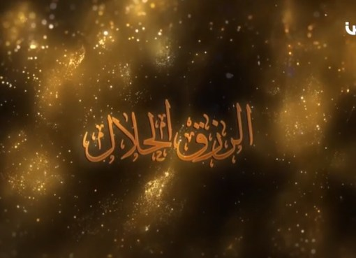 الرزق الحلال – قصة أبو زهير صانع المعجنات البيتية – الحلقة الرابعة