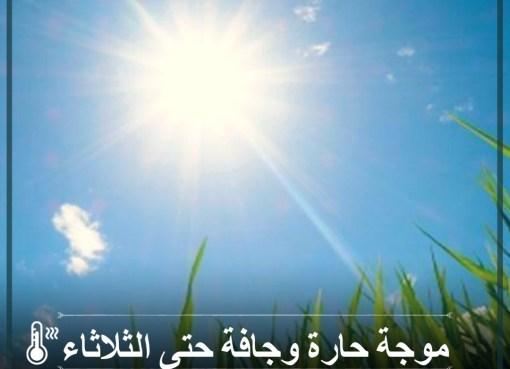 حالة الطقس: الحرارة أعلى من معدلها السنوي بحدود 7 درجات