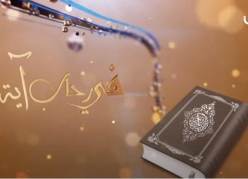 في رحاب آية- إرادة الله