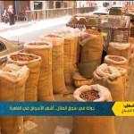 سوق الغلال