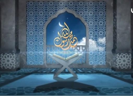 """""""محمد رسول الله"""" – المسجد النبوي – الحلقة الثالثة"""