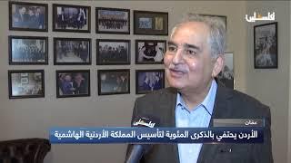 الأردن يحتفي بالذكرى المئوية لتأسيس المملكة الأردنية الهاشمية