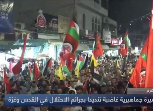 طولكرم: مسيرة جماهيرية غاضبة تنديدا بجرائم الاحتلال في القدس وغزة