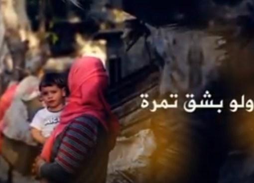 ولو بشق تمرة – قصة عائلة أبو يوسف اللمداني