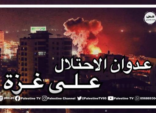 طائرات الاحتلال تدمر برجا سكنيا في غزة دون أن يبلغ عن إصابات