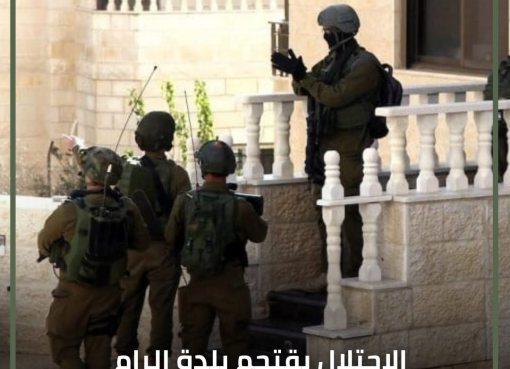 وسط اطلاق قنابل الصوت .. الاحتلال يقتحم بلدة الرام شمال القدس