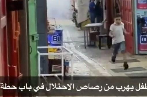 شاهد: طفل يهرب من رصاص الاحتلال في باب حطة بالقدس المحتلة