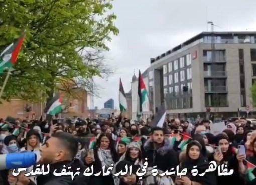 بالفيديو: مظاهرة حاشدة في الدنمارك تهتف للقدس