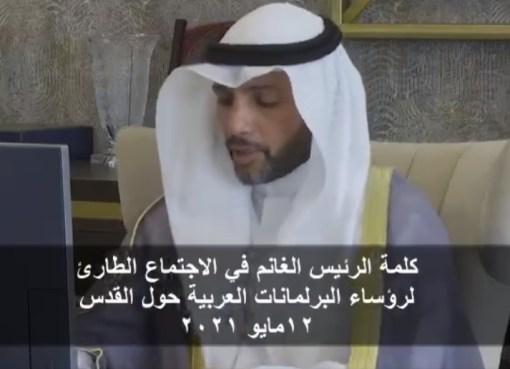شاهد كلمة رئيس مجلس الأمة الكويتي مرزوق الغانم في الاجتماع الطارئ لرؤساء البرلمانات العربية حول القُدس