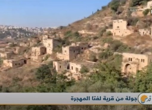 """قرية كنعانية عمرها أربعة آلاف عام، أجبر سكانها على هجرها خلال النكبة .. تعرف على قرية """"لفتا"""""""