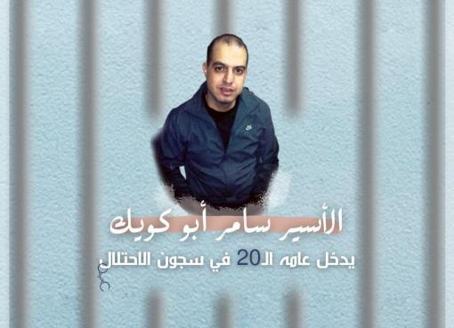 الأسير سامر أبو كويك يدخل عامه الـ20 في سجون الاحتلال