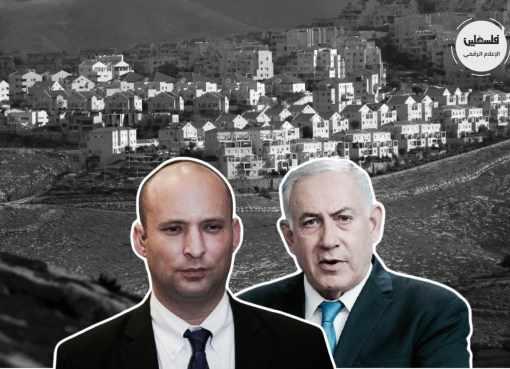 حكومة استيطان جديدة لدى الاحتلال .. نتنياهو وبينيت وجهان لعملة واحدة