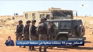 تشريد عدد من العائلات عقب هدم مساكنهم من قبل قوات الاحتلال اليوم قرب أريحا