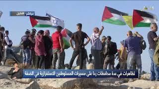 تظاهرات في عدة محافظات ردا على مسيرات المستوطنين اليهود الاستفزازية في الضفة
