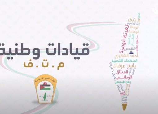 حلقة جديدة من برنامج قيادات وطنية بعنوان تشكيل اللجنة التنفيذية