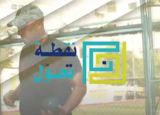 نقطة تحول – ضيف الحلقة محمد ابو بيض