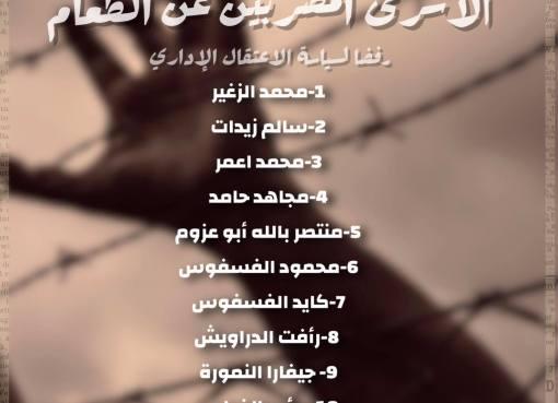 11 أسيرا يوصلون إضرابهم عن الطعام رفضا لسياسة الاعتقال الإداري