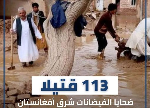 113 قتيلا حصيلة ضحايا الفيضانات شرق أفغانستان