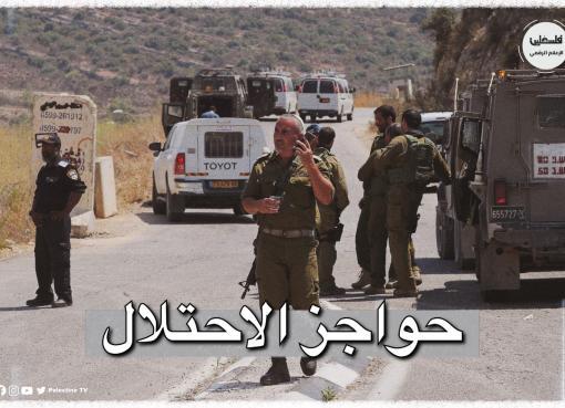 الاحتلال ينصب حواجزاً عسكرية في الضفة صباح العيد